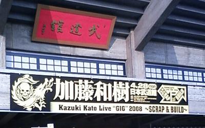 Kazuki Kato LIVE GIG 2008~SCRAP & BUILD:加藤和樹:デビュー2周年記念武道館ライブ